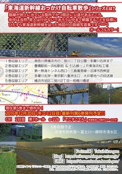 20161120てつっこ告知用.jpg